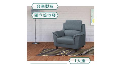 IHouse-拿鐵 耐抓好坐 獨立筒沙發 1人座