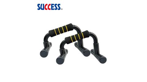 成功SUCCESS 可換斜度伏地挺身器(第二代)S5209