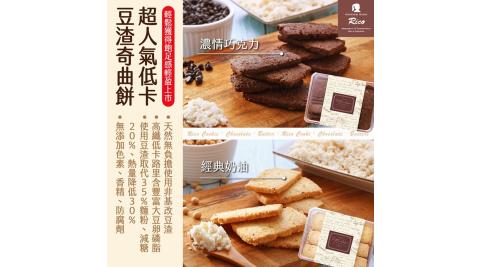 【Rico瑞喀】低卡豆渣奇曲餅300gX2盒(經典奶油/濃情巧克力)