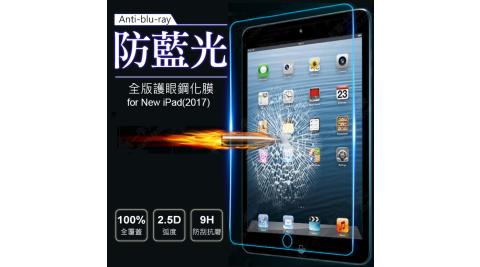 AHEAD Apple New iPad (2017) 平板 0.3mm 抗藍光/滿版/9H玻璃貼 保護貼 鋼化膜
