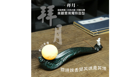 【JINKANG】LED創意陶瓷線香座-拜月(DF-0913)