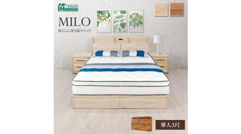 IHouse-米洛 日系插座收納床頭 單人3尺