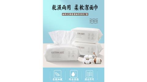 (3包一組*3組) 抽取式棉柔潔面巾(1包/100抽)