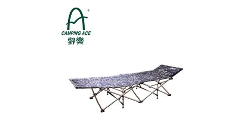 【Camping Ace 野樂】快折式休閒床 行軍床 垂直鋼管 提供最大支撐力度 ARC-902