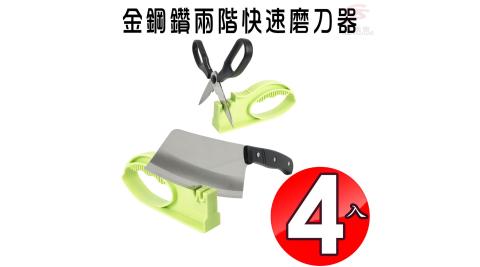 4入金鋼鑽高效能兩階快速磨刀器/磨剪刀/刀刃