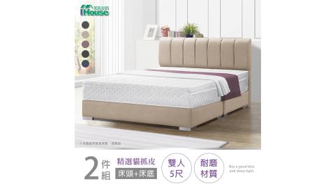 IHouse-艾麗卡 線條厚面貓抓皮(床頭+床底) 房間2件組 雙人5尺