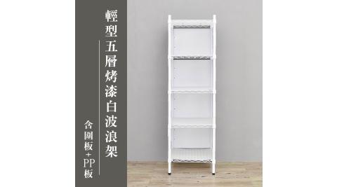 【dayneeds】45X45X150公分輕型五層烤漆波浪架(含圍板/PP板)