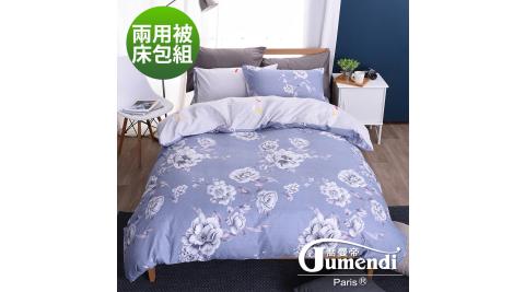 【喬曼帝Jumendi】台灣製活性柔絲絨雙人四件式兩用被床包組-悠境花語