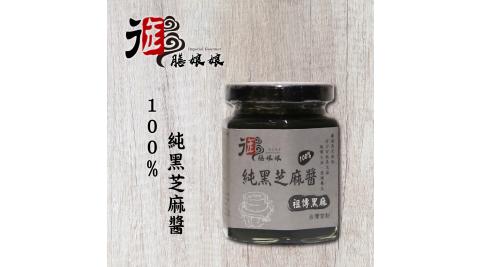 《御膳娘娘》100%純黑芝麻醬(180g/瓶,共2瓶)