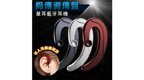 超輕量質感骨傳導耳機