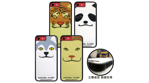 JUMP MEDIA授權正版 iPhone 8 / 7 / 6s 4.7吋 共用 戽斗星球立體防滑手機殼