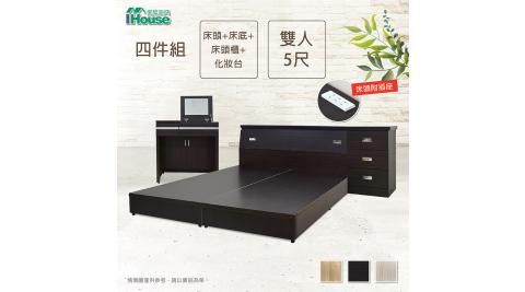 IHouse-簡約風 插座房間組四件(床頭+床底+床頭櫃+化妝台)-雙人5尺