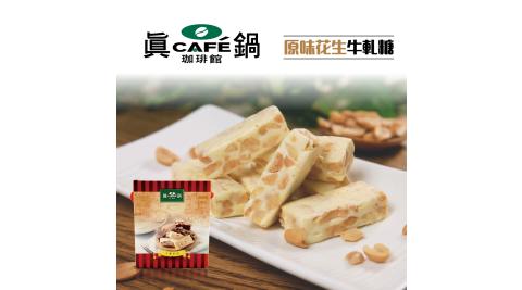 《真鍋珈琲LC》原味花生牛軋糖(150公克/盒,共4盒)