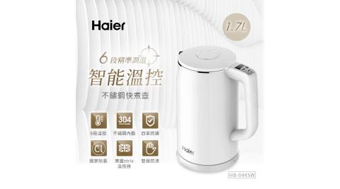 超值兩入組【Haier海爾】智能6段溫控快煮壺 HB-K044SW
