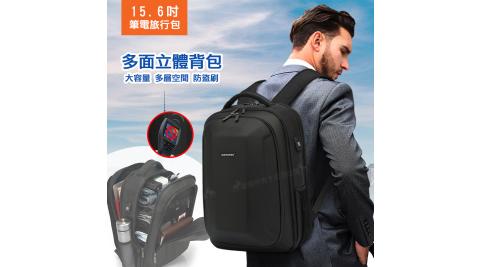 [15.6吋]機車族 通勤 商務 安全防盜刷 多面立體硬殼 透氣平板筆電後背包 旅行包