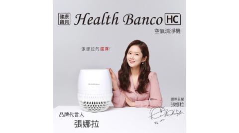 【Health Banco】空氣清淨器-鑽石機(HB-HIC)