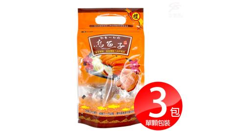 3包單顆包裝即食烏魚子1包100g