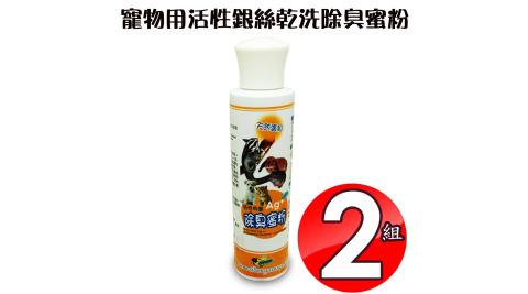 2組寵物用活性銀絲乾洗除臭蜜粉1瓶60g/SGS/Ag+