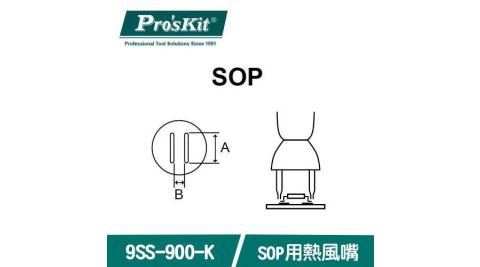 Pro'sKit寶工SS-989/601/979用熱嘴 9SS-900-K