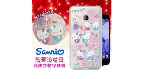 三麗鷗授權 Hello Kitty 凱蒂貓 宏達電 HTC U Play 5.2吋 施華洛世奇 彩鑽氣墊保護殼(派對) 空壓殼