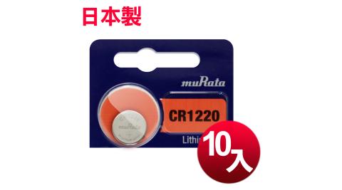 日本制 muRata 公司貨 CR1220 鈕扣型電池(10顆入)