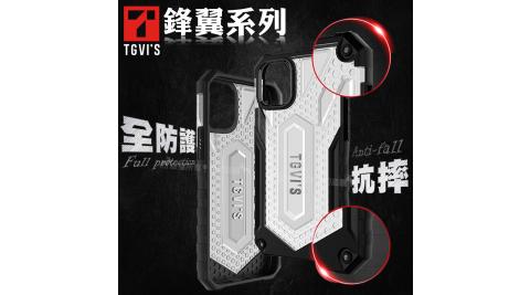 TGVIS 極勁鋒翼系列 iPhone 12 Pro Max 6.7吋 全防護抗摔個性手機殼 保護殼