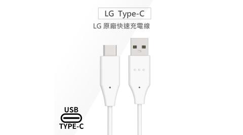 LG樂金 原廠Type-C充電線/傳輸線 USB 2.0/USB 3.1(平輸.裸裝)DC12WK-G