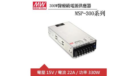 MW明緯 MSP-300-15 單組15V輸出醫療級電源供應器(300W)