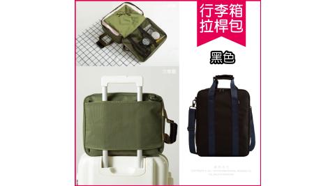 【Travel Season】大容量旅行箱行李箱拉桿包-黑色衣物收納包 (登機箱/收納盒/旅行袋/收納架)