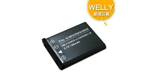 WELLY ★Fujifilm NP-45 / NP45A 適用 高容量防爆相機鋰電池 T300 JX580 JX550 JX520 JX500 JZ500 XP50 FinePix XP70