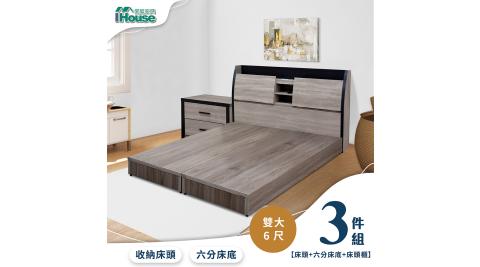IHouse-香奈兒 觸控燈光房間3件組(床頭箱+6分底+床頭櫃)-雙大6尺