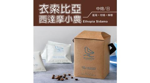 【江鳥咖啡 RiverBird】衣索比亞 西達摩小農 濾掛式咖啡 (10入*1盒)