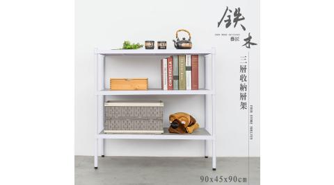 【dayneeds】鐵木 90x45x90公分 三層烤白收納層架