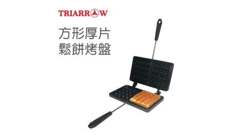 三箭牌 方形厚片鬆餅烤盤 WY-018