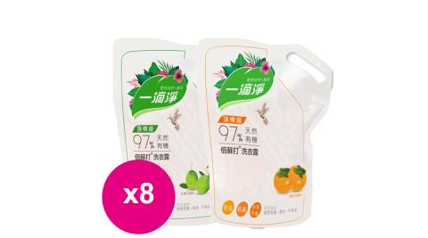 一滴淨有機生活洗衣露洗衣精補充包 柿子精粹/苦楝子精粹1600MLX8包