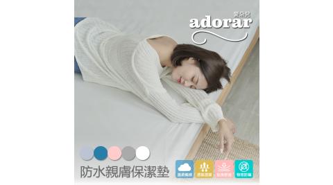 【Adorar愛朵兒】物理防蹣防水透氣5尺雙人保潔墊+保潔枕套三件組-薄霧灰