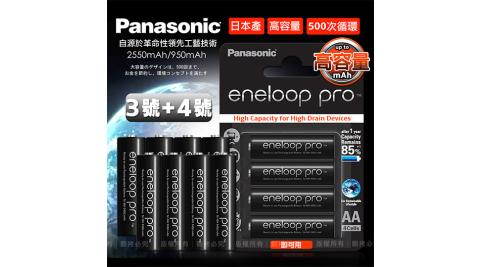 國際牌公司貨★贈電池盒黑鑽款~Panasonic eneloop PRO 低自放充電電池(3號4顆+4號4顆)