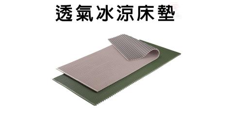 金德恩 台灣專利製造 透氣冰涼軟式床墊H號/通風/長照/駕駛/上班族/銀髮族