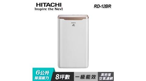 【HITACHI 日立】 6L連續除濕機RD-12BR(不挑色)