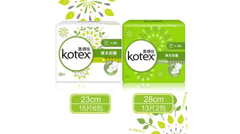 靠得住溫柔宣言草本抑菌衛生棉日用超薄15片x6包夜用超薄13片x2包箱