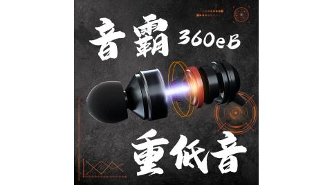 360eB EXTRA+ BASS 音霸5.1聲道重低音耳機