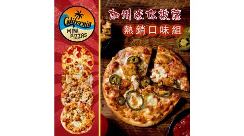 《加州迷你披薩》熱銷口味組(6吋×5片)(BBQ+夏威夷+辣雞+索諾瑪鎮起司+塞貢多狂雞)
