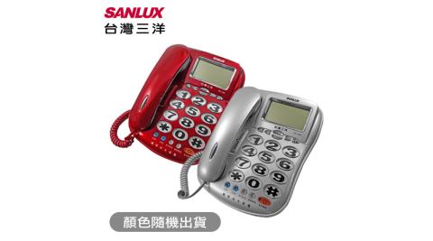 【SANLUX 台灣三洋】TEL-839 大字鍵有線電話(顏色隨機出貨)