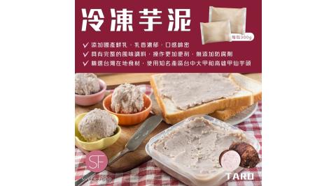 【SF】冷凍芋泥300gx6包/盒(冷凍配送)