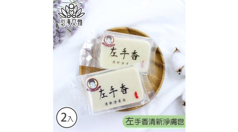【心海文物】140g左手香清新淨膚皂兩入組(SH-0007)