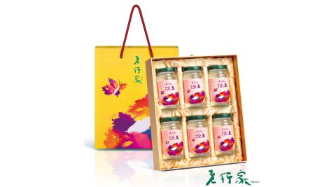 預購【老行家】吉祥如意禮盒(冰糖)