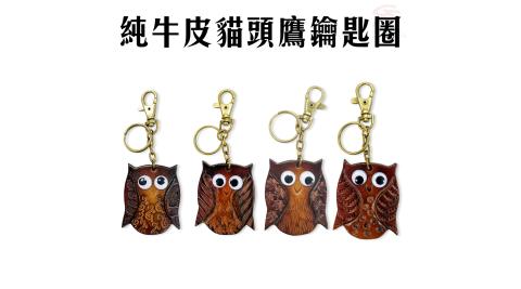 金德恩 台灣製造 純牛皮貓頭鷹鑰匙圈/四款可選/配件/吊飾