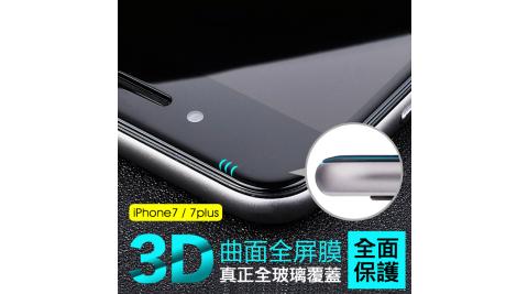 APPLE iPhone7 Plus 5.5吋 3D曲面全覆蓋 滿版玻璃貼