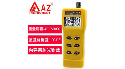 AZ(衡欣實業) AZ 8857 高精度紅外線溫濕度計