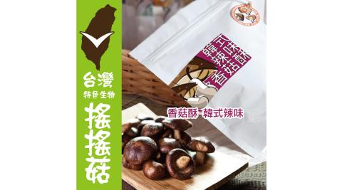 《搖搖菇》韓式辣味香菇酥(70±5g/包,共兩包)